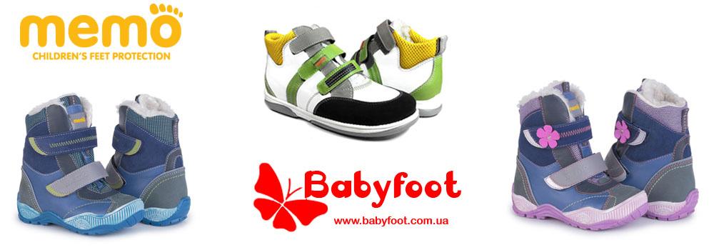 Зимняя детская ортопедическая обувь от Memo