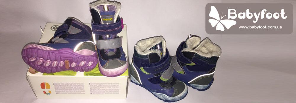 Чим приваблює батьків зимове дитяче взуття від Мемо? Babyfoot